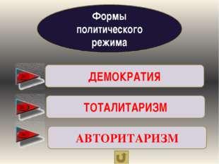 Формы политического режима ДЕМОКРАТИЯ АВТОРИТАРИЗМ ТОТАЛИТАРИЗМ