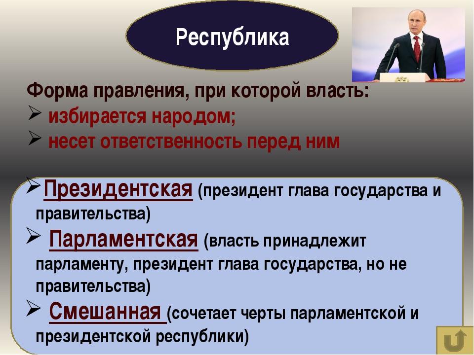 Монархия Форма правления, при которой власть осуществляется: единолично, пере...