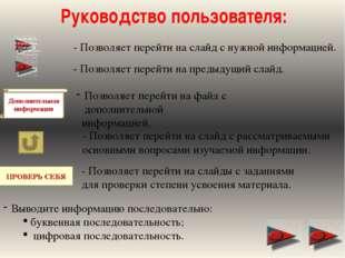Руководство пользователя: Дополнительная информация - Позволяет перейти на сл