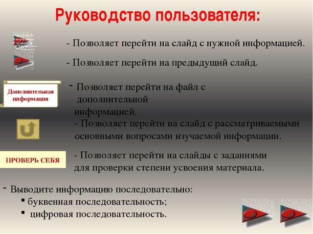 Руководство пользователя: Дополнительная информация - Позволяет перейти на сл...
