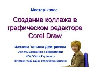 Создание коллажа в графическом редакторе Corel Draw Мастер-класс Иляхина Тать