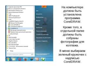 На компьютере должна быть установлена программа CorelDRAW. Кроме того, в отде