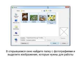 В открывшемся окне найдите папку с фотографиями и выделите изображения, котор