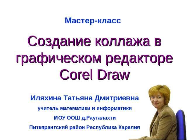Создание коллажа в графическом редакторе Corel Draw Мастер-класс Иляхина Тать...