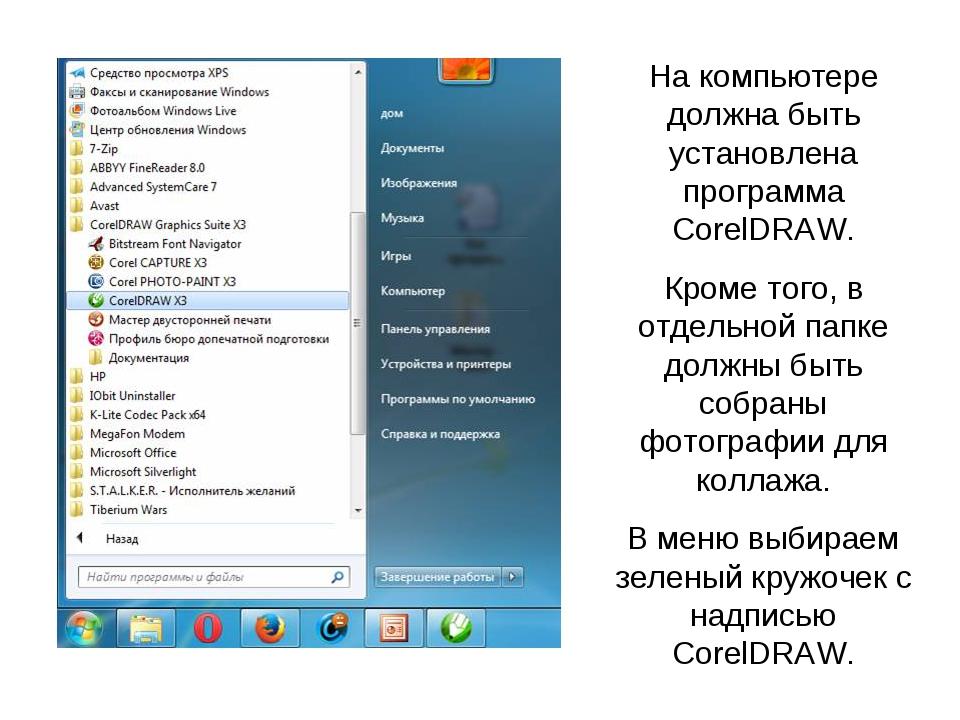 На компьютере должна быть установлена программа CorelDRAW. Кроме того, в отде...