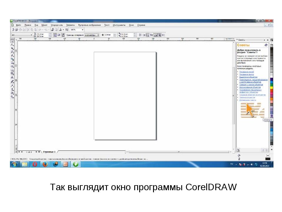 Так выглядит окно программы CorelDRAW