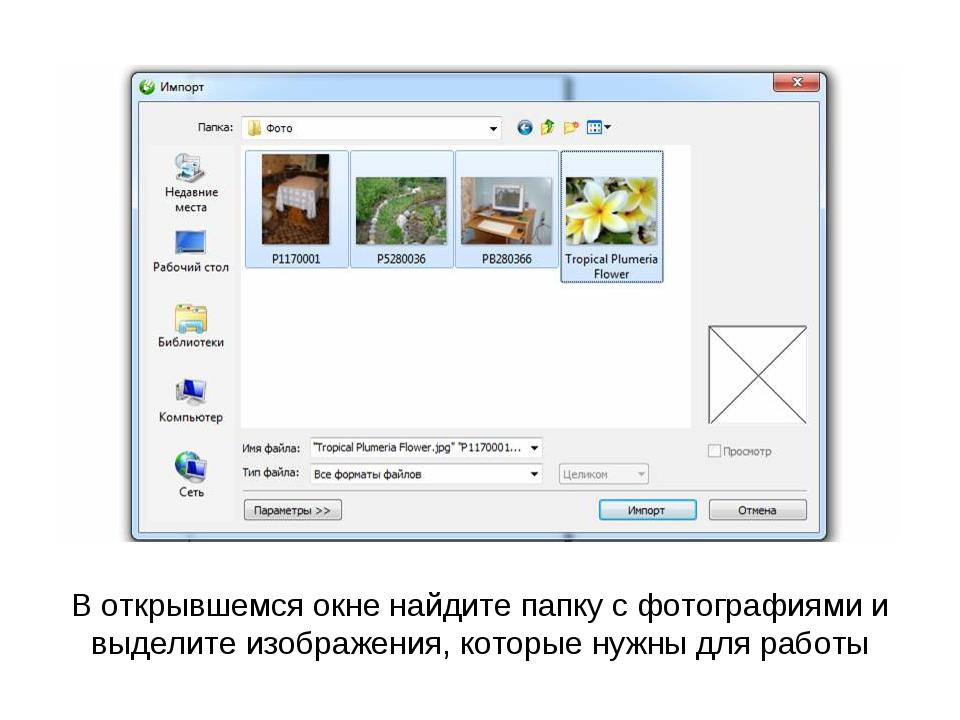 В открывшемся окне найдите папку с фотографиями и выделите изображения, котор...