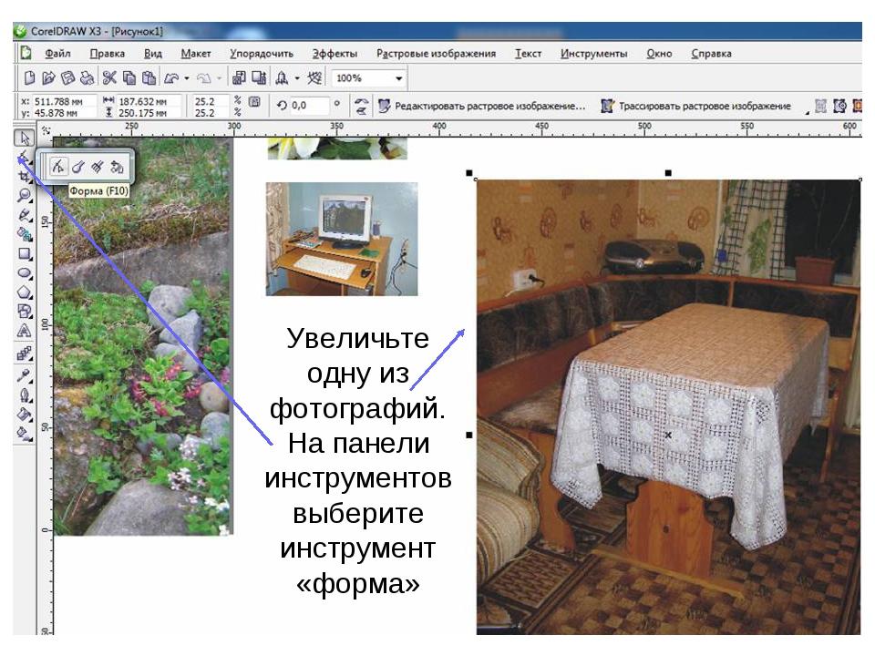 Увеличьте одну из фотографий.На панели инструментов выберите инструмент «форма»