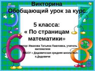 Автор: Иванова Татьяна Павловна, учитель математики МБОУ « Дедовичская средн
