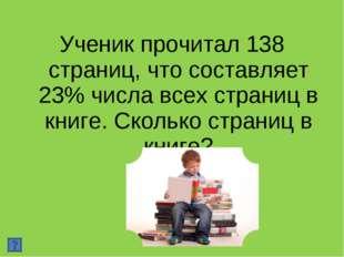 Ученик прочитал 138 страниц, что составляет 23% числа всех страниц в книге. С