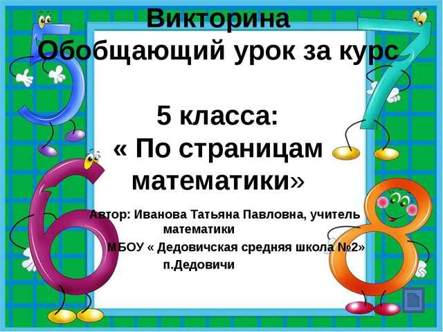 Автор: Иванова Татьяна Павловна, учитель математики МБОУ « Дедовичская средн...