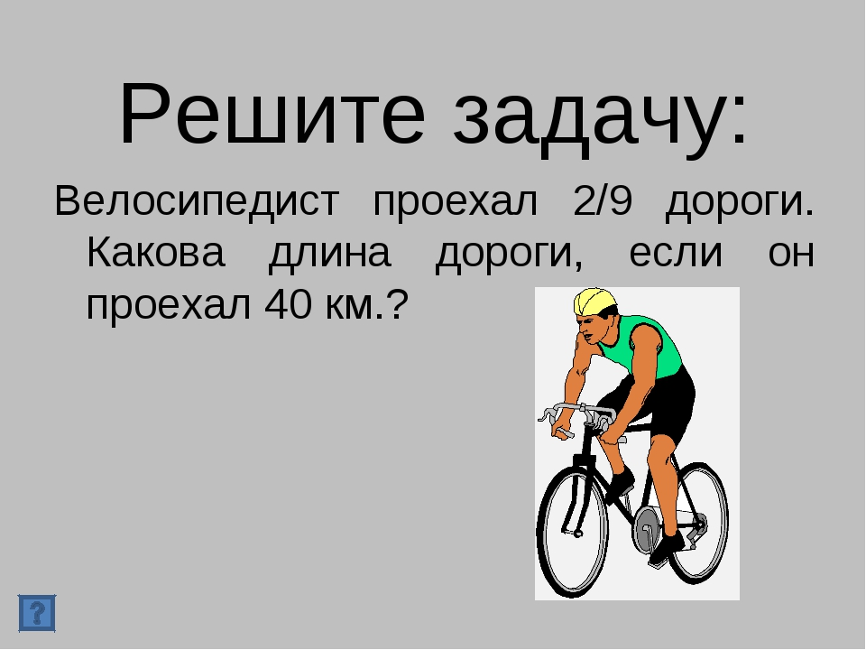 Решите задачу: Велосипедист проехал 2/9 дороги. Какова длина дороги, если он...