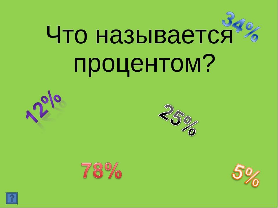 Что называется процентом?