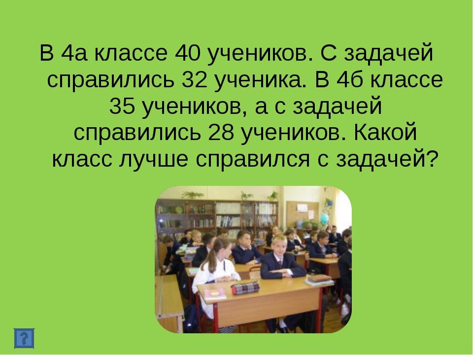 В 4а классе 40 учеников. С задачей справились 32 ученика. В 4б классе 35 учен...