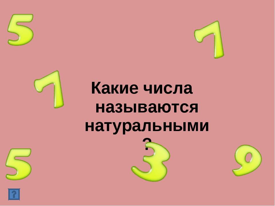 какие числа называются натуральными
