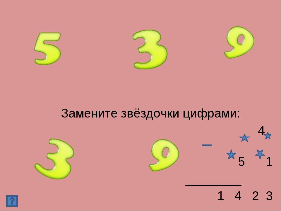 Замените звёздочки цифрами: 4 8 5 1 ________ 1 4 2 3