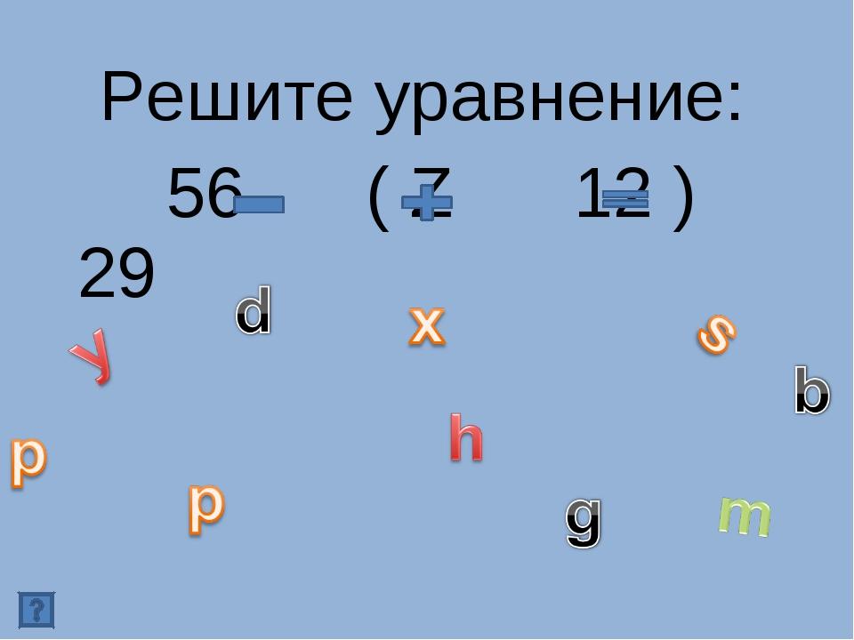 Решите уравнение: 56 ( Z 12 ) 29