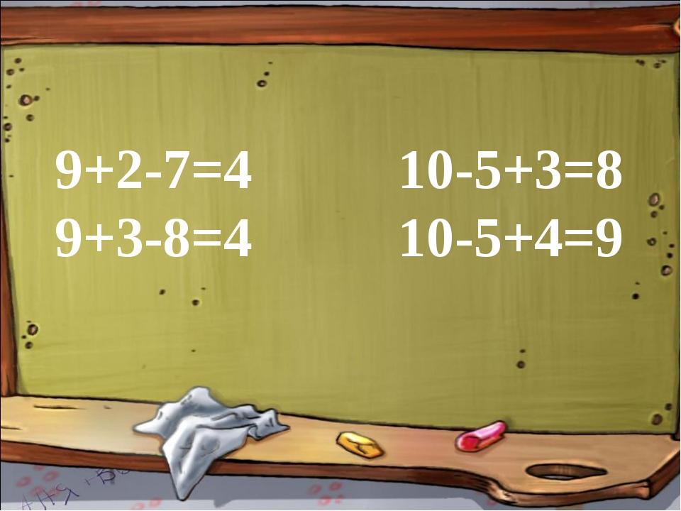 9+2-7=4  10-5+3=8 9+3-8=4  10-5+4=9