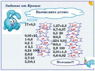 Вычислите устно: 17+0,3 0,05+25 1-0,6 0,2·5 4·2,5 0,24·1000 2,6:2 3,7:10 5,3: