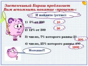 И найдите (устно): 5% от 200 2) 12% от 300 3) число, 7% которого равны 21 4)