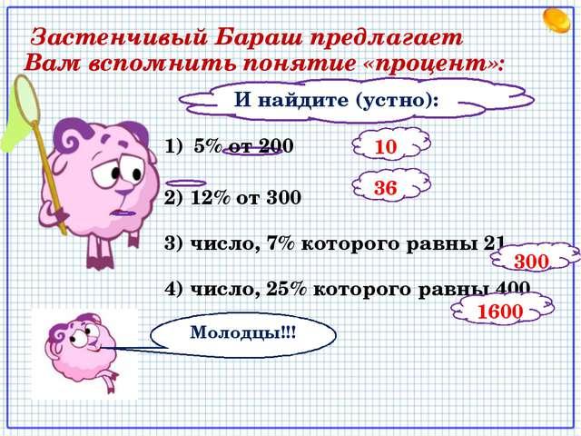 И найдите (устно): 5% от 200 2) 12% от 300 3) число, 7% которого равны 21 4)...