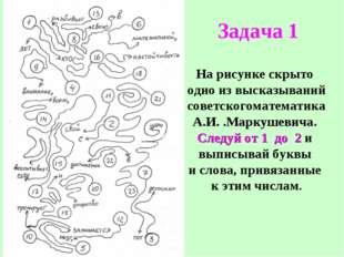 На рисунке скрыто одно из высказываний советскогоматематика А.И. .Маркушевича