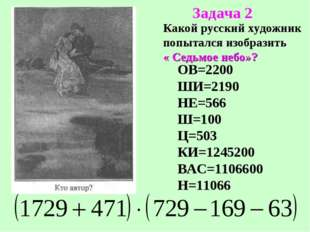Какой русский художник попытался изобразить « Седьмое небо»? ОВ=2200 ШИ=2190