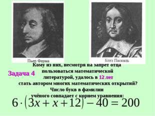 Кому из них, несмотря на запрет отца пользоваться математической литературой,