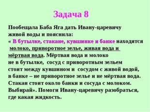Пообещала Баба Яга дать Ивану-царевичу живой воды и пояснила: « В бутылке, ст