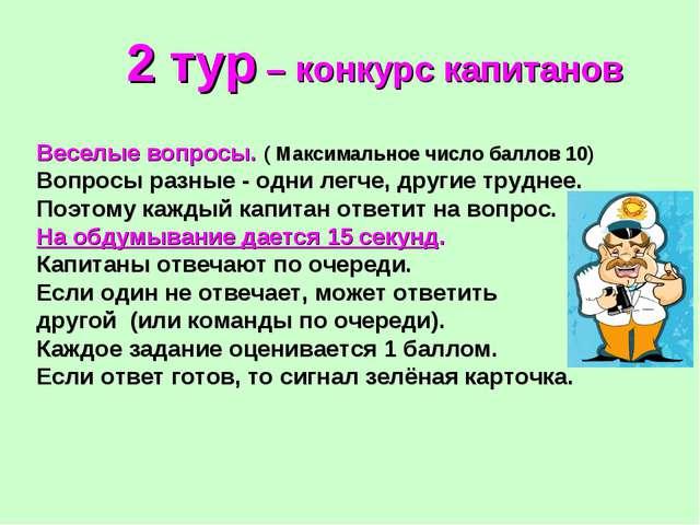 Веселые вопросы. ( Максимальное число баллов 10) Вопросы разные - одни легче,...