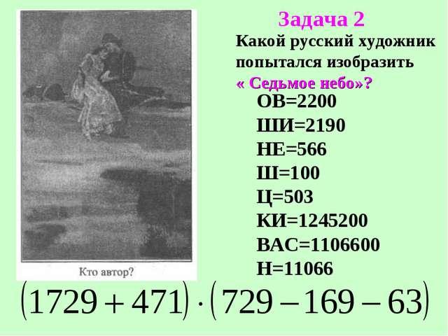 Какой русский художник попытался изобразить « Седьмое небо»? ОВ=2200 ШИ=2190...
