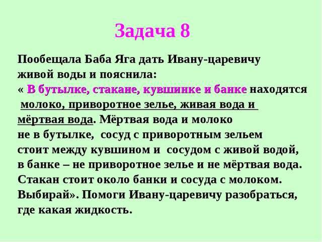 Пообещала Баба Яга дать Ивану-царевичу живой воды и пояснила: « В бутылке, ст...
