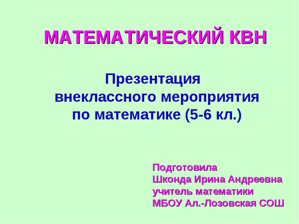 МАТЕМАТИЧЕСКИЙ КВН Презентация внеклассного мероприятия по математике (5-6 кл...