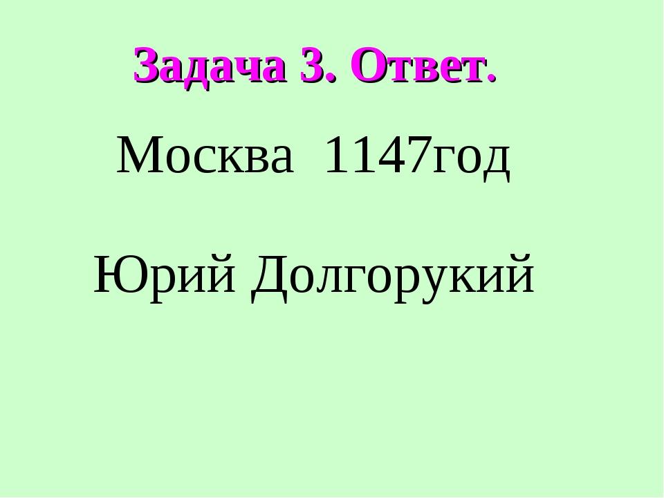 Юрий Долгорукий Москва 1147год Задача 3. Ответ.