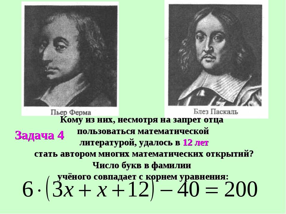 Кому из них, несмотря на запрет отца пользоваться математической литературой,...