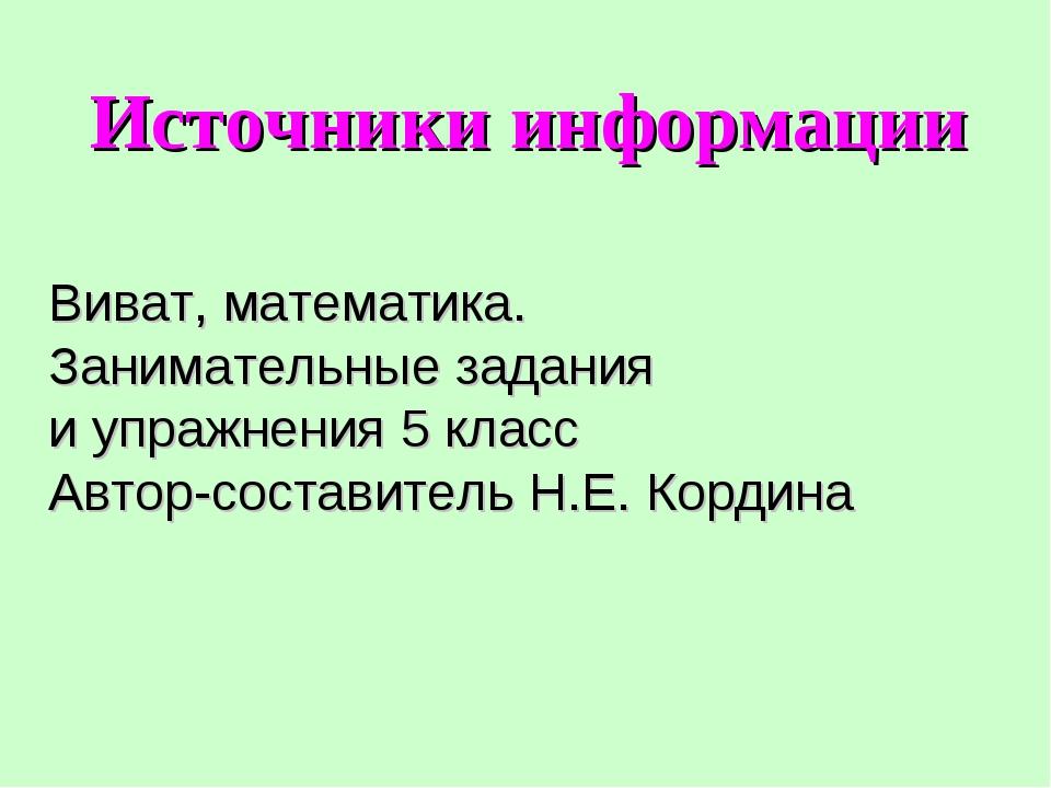 Источники информации Виват, математика. Занимательные задания и упражнения 5...