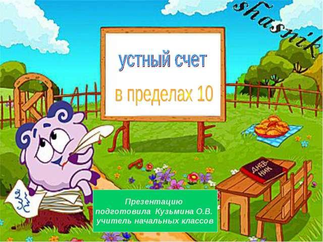 Презентацию подготовила Кузьмина О.В. учитель начальных классов