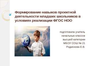 Формирование навыков проектной деятельности младших школьников в условиях реа