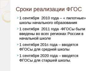 Сроки реализации ФГОС 1 сентября 2010 года – « пилотные» школы начального обр
