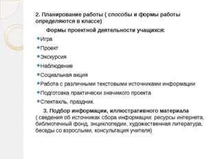 2. Планирование работы ( способы и формы работы определяются в классе) Формы
