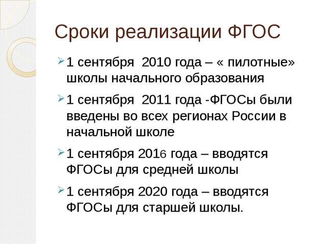 Сроки реализации ФГОС 1 сентября 2010 года – « пилотные» школы начального обр...