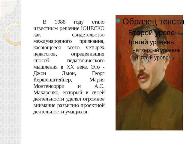 В 1988 году стало известным решение ЮНЕСКО как свидетельство международного...