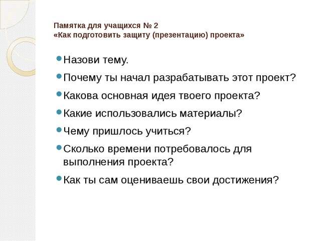Памятка для учащихся № 2 «Как подготовить защиту (презентацию) проекта» Назо...