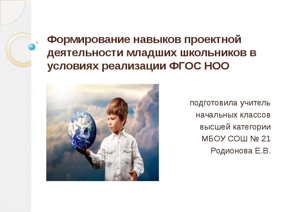 Формирование навыков проектной деятельности младших школьников в условиях реа...