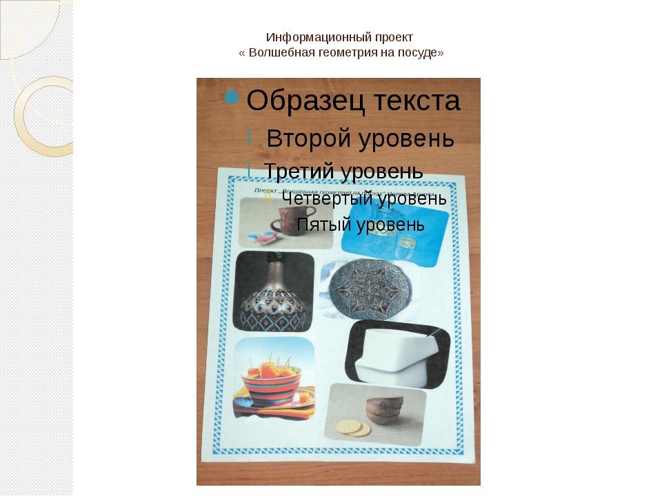 Информационный проект « Волшебная геометрия на посуде»