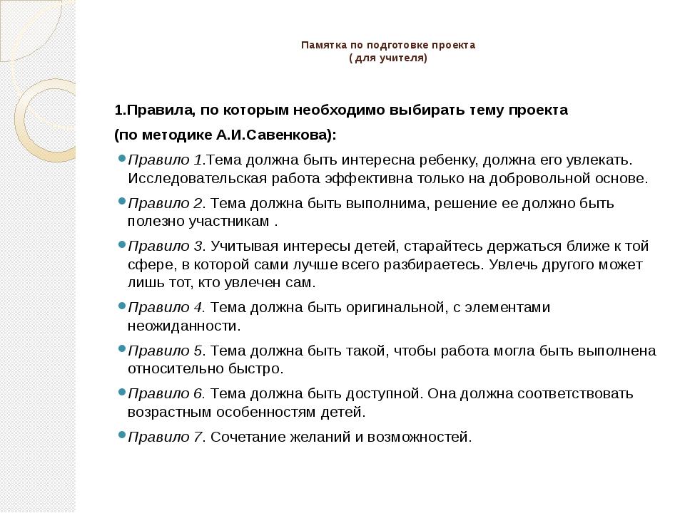 Памятка по подготовке проекта ( для учителя) 1.Правила, по которым необходим...
