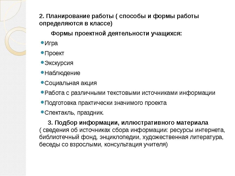 2. Планирование работы ( способы и формы работы определяются в классе) Формы...
