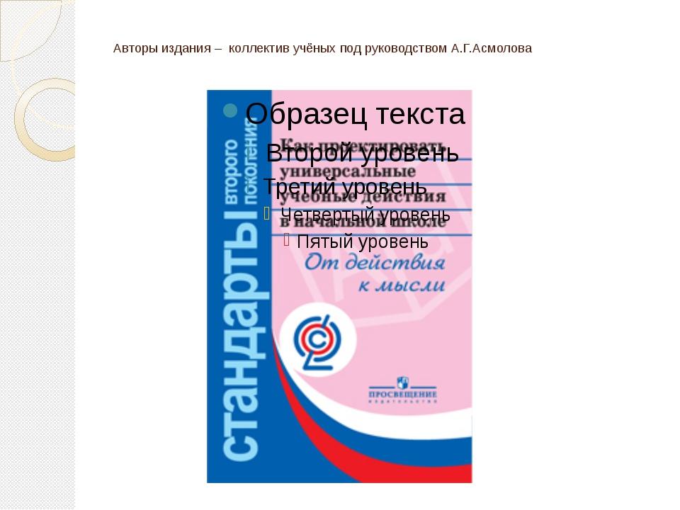 Авторы издания – коллектив учёных под руководством А.Г.Асмолова