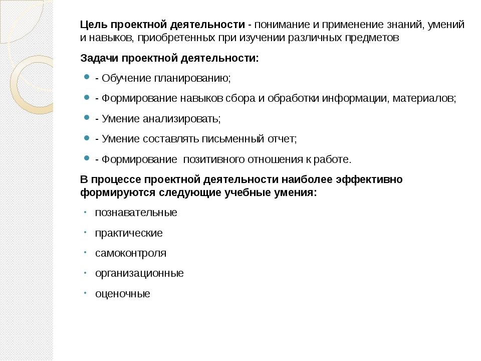Цель проектной деятельности - понимание и применение знаний, умений и навыков...