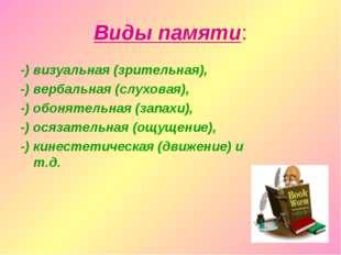 Виды памяти: -) визуальная (зрительная), -) вербальная (слуховая), -) обоняте